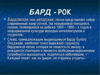 БАРД - РОК Бардовская, или авторская, песня представляет собой современный жа...