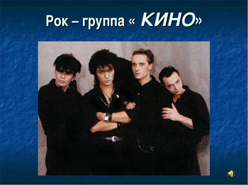 Рок – группа « КИНО»