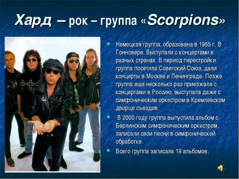 Хард – рок – группа «Scorpions» Немецкая группа, образована в 1965 г. В Гонно...