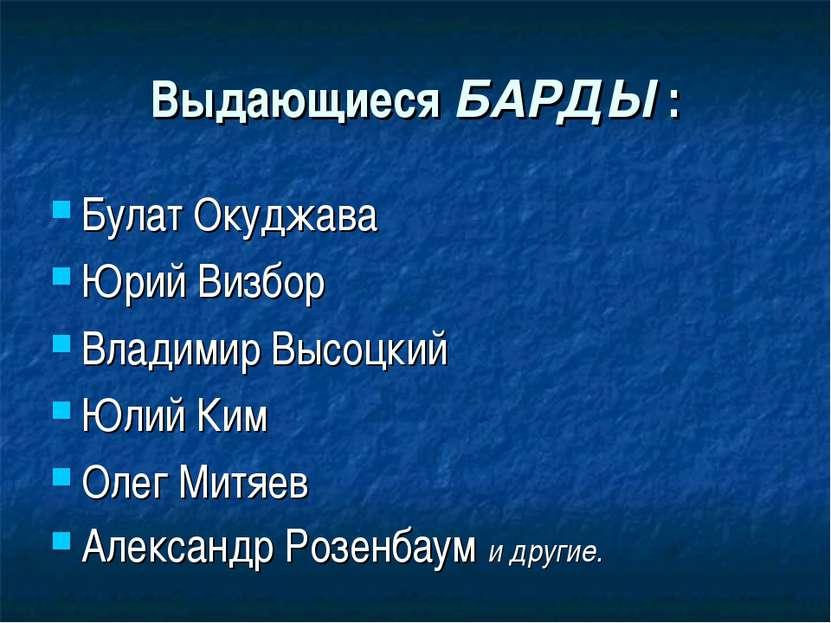 Выдающиеся БАРДЫ : Булат Окуджава Юрий Визбор Владимир Высоцкий Юлий Ким Олег...