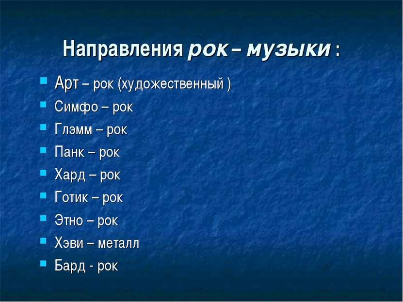 Направления рок – музыки : Арт – рок (художественный ) Симфо – рок Глэмм – ро...