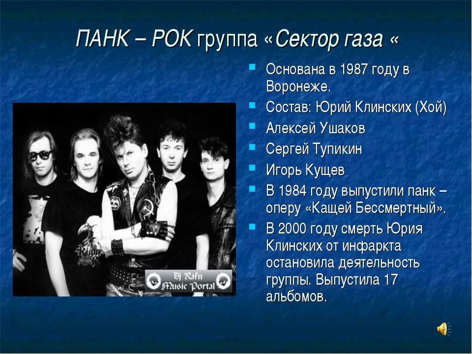 ПАНК – РОК группа «Сектор газа « Основана в 1987 году в Воронеже. Состав: Юри...