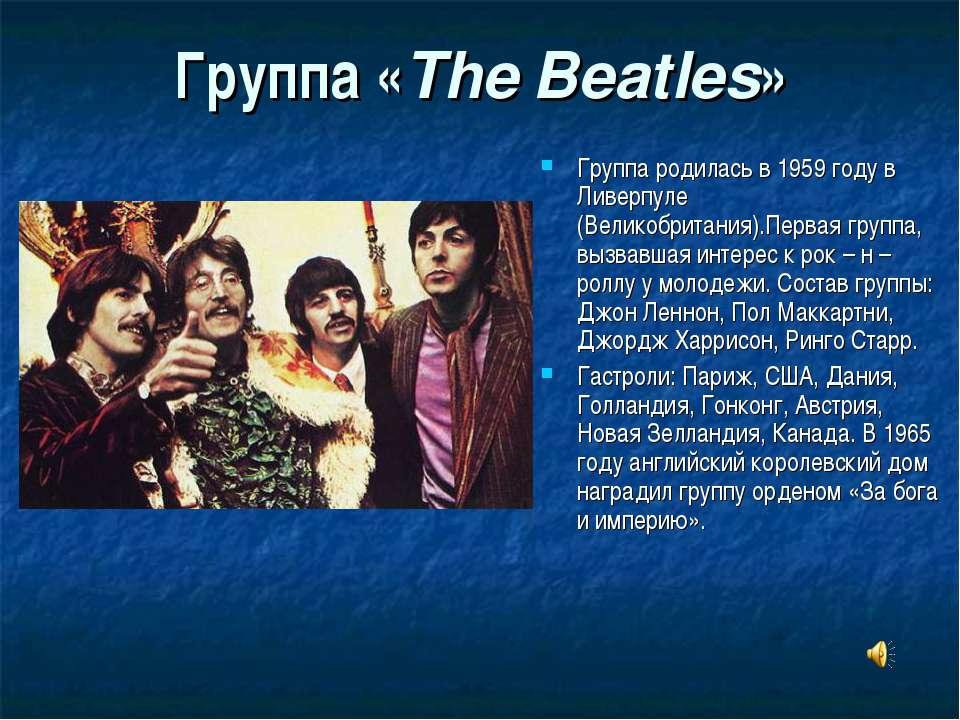 Группа «The Beatles» Группа родилась в 1959 году в Ливерпуле (Великобритания)...