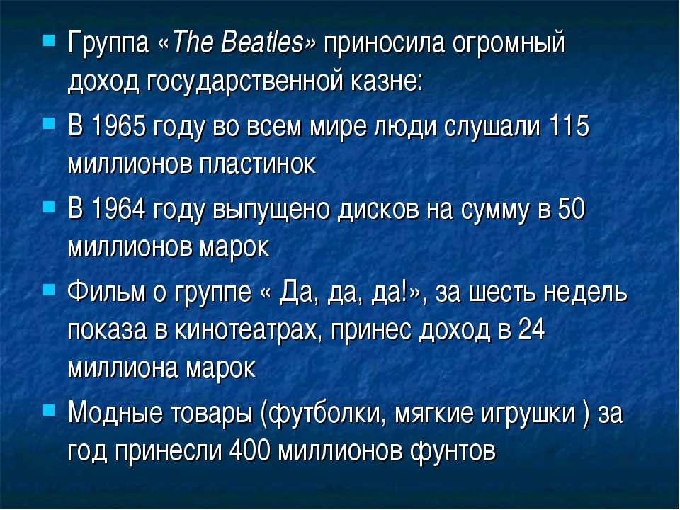 Группа «The Beatles» приносила огромный доход государственной казне: В 1965 г...