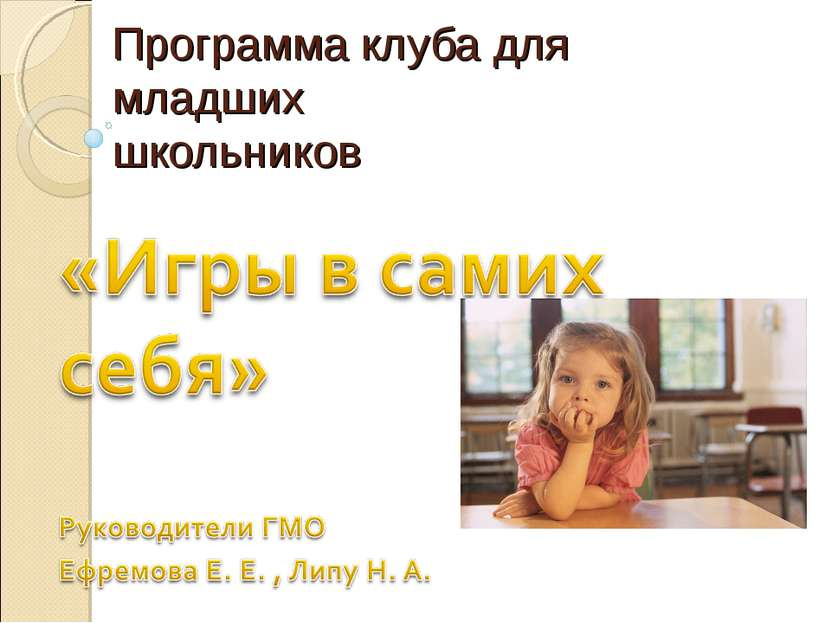 Программа клуба для младших школьников