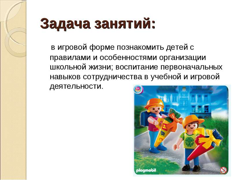 Задача занятий: в игровой форме познакомить детей с правилами и особенностями...