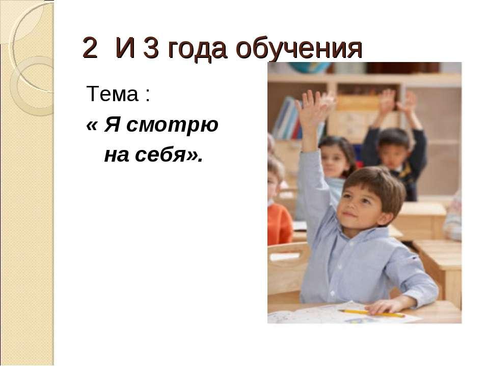 2 И 3 года обучения Тема : « Я смотрю на себя».