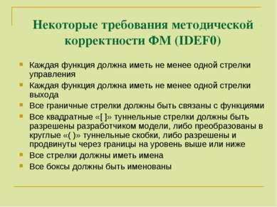 Некоторые требования методической корректности ФМ (IDEF0) Каждая функция долж...