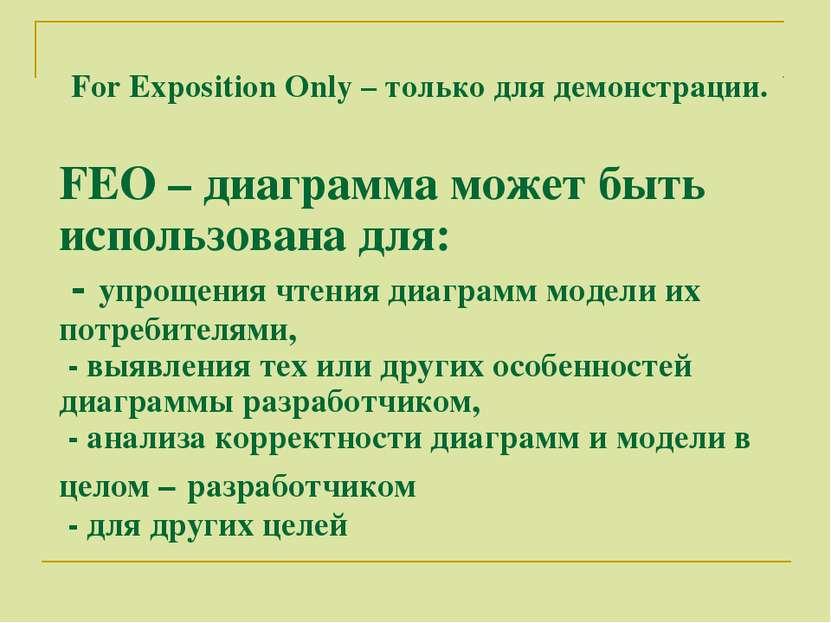 For Exposition Only – только для демонстрации. FEO – диаграмма может быть исп...