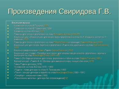 Произведения Свиридова Г.В. Вокальная музыка 6 романсов на слова А.Пушкина (1...