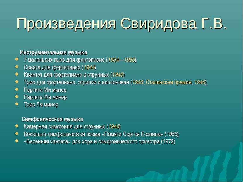 Произведения Свиридова Г.В. Инструментальная музыка 7 маленьких пьес для форт...