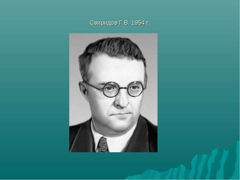Свиридов Г.В. 1954 г.