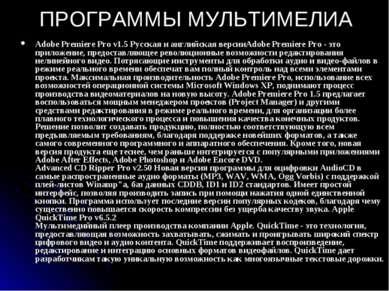 ПРОГРАММЫ МУЛЬТИМЕЛИА Adobe Premiere Pro v1.5 Русская и английская версииAdob...