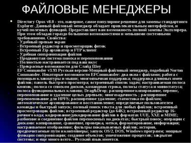 ФАЙЛОВЫЕ МЕНЕДЖЕРЫ Directory Opus v8.0 - это, наверное, самое популярное реше...
