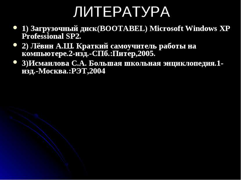 ЛИТЕРАТУРА 1) Загрузочный диск(BOOTABEL) Microsoft Windows XP Professional SP...