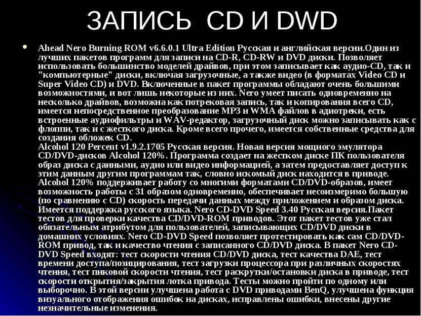 ЗАПИСЬ CD И DWD Ahead Nero Burning ROM v6.6.0.1 Ultra Edition Русская и англи...