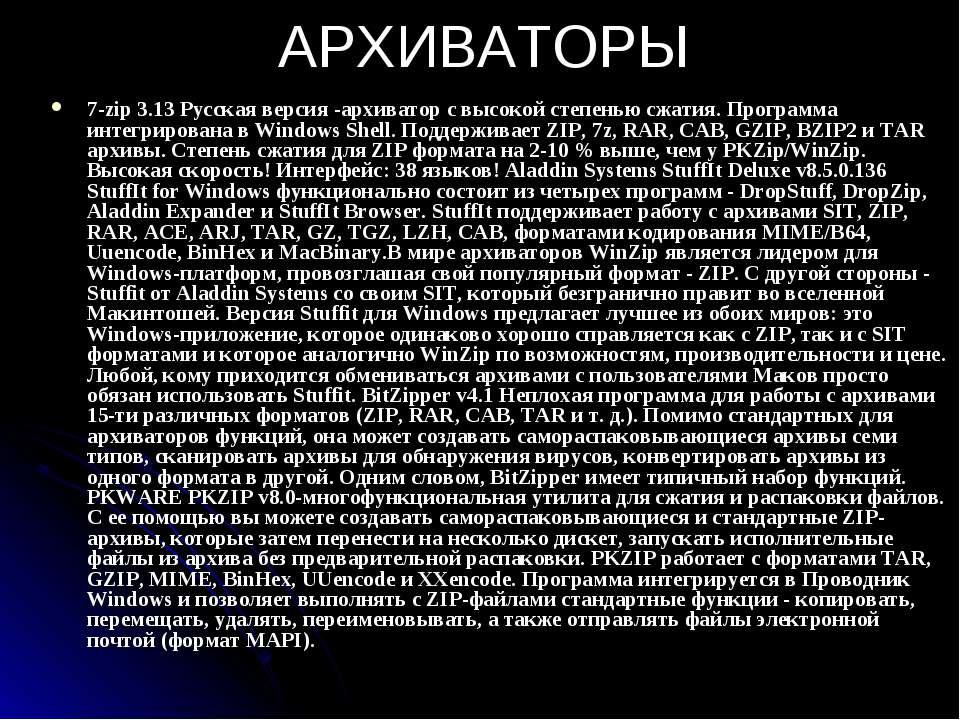 АРХИВАТОРЫ 7-zip 3.13 Русская версия -архиватор с высокой степенью сжатия. Пр...