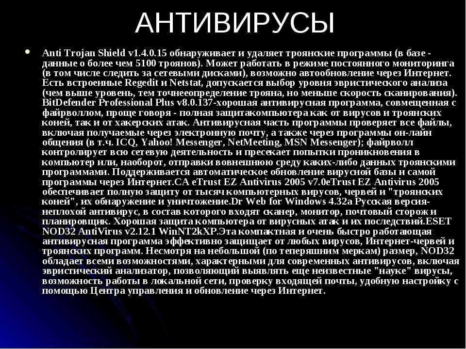 АНТИВИРУСЫ Anti Trojan Shield v1.4.0.15 обнаруживает и удаляет троянские прог...