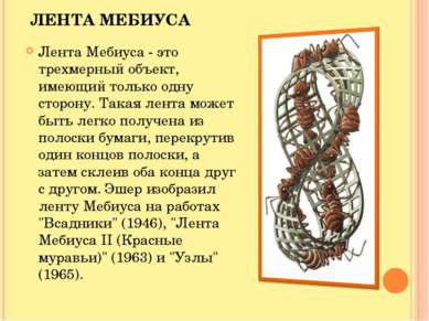 ЛЕНТА МЕБИУСА Лента Мебиуса - это трехмерный объект, имеющий только одну стор...