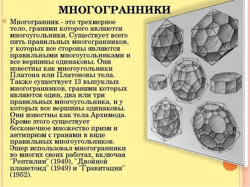 МНОГОГРАННИКИ Многогранник - это трехмерное тело, гранями которого являются м...