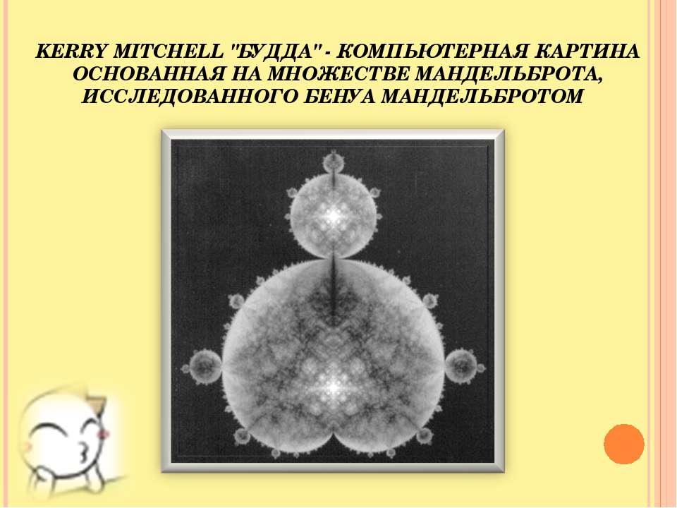 """KERRY MITCHELL """"БУДДА"""" - КОМПЬЮТЕРНАЯ КАРТИНА ОСНОВАННАЯ НА МНОЖЕСТВЕ МАНДЕЛЬ..."""