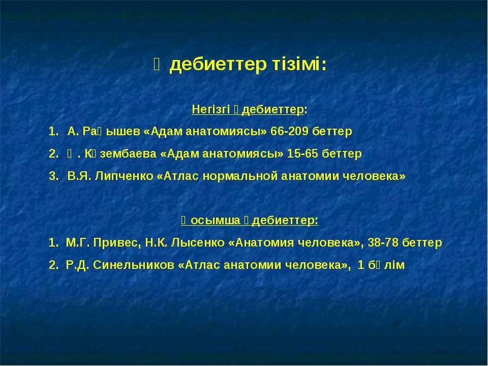 Әдебиеттер тізімі: Негізгі әдебиеттер: А. Рақышев «Адам анатомиясы» 66-209 бе...