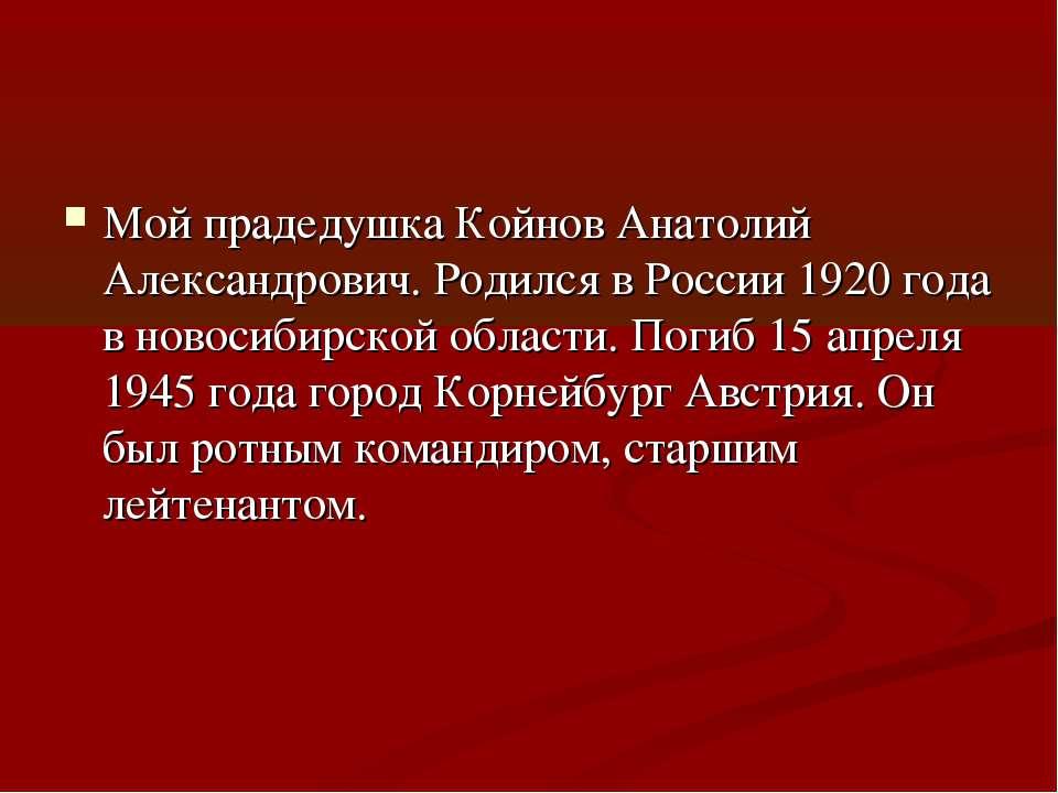 Мой прадедушка Койнов Анатолий Александрович. Родился в России 1920 года в но...