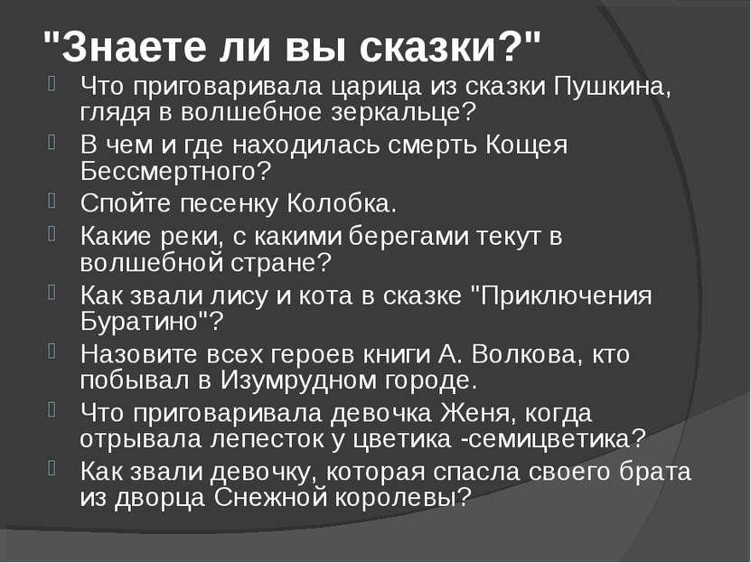 """""""Знаете ли вы сказки?"""" Что приговаривала царица из сказки Пушкина, глядя в во..."""