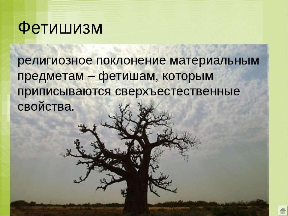 Фетишизм религиозное поклонение материальным предметам – фетишам, которым при...