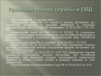 Конституция РФ. 12 декабря 1993 г. Федеральный закон РФ «О службе в органах в...