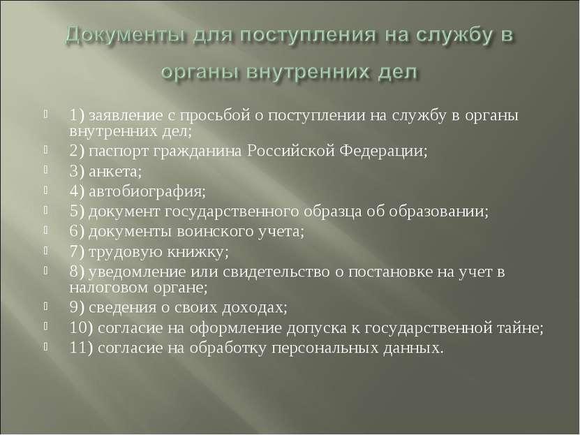 1) заявление с просьбой о поступлении на службу в органы внутренних дел; 2) п...