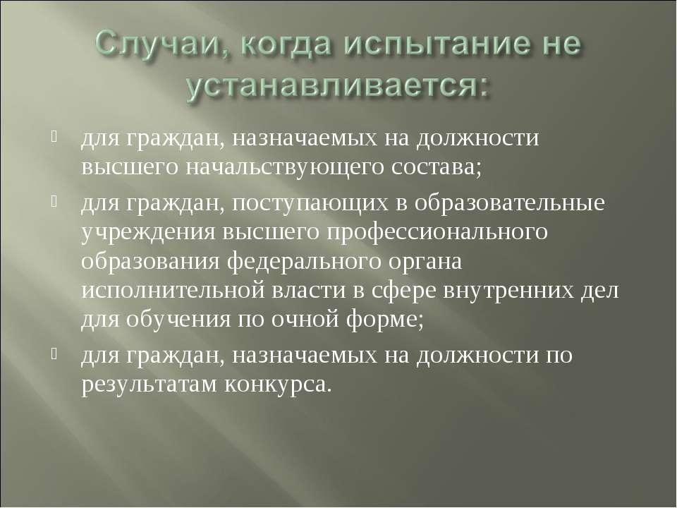 для граждан, назначаемых на должности высшего начальствующего состава; для гр...