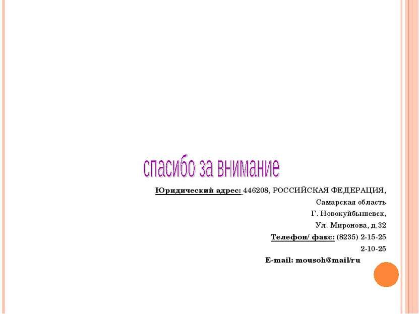 Юридический адрес: 446208, РОССИЙСКАЯ ФЕДЕРАЦИЯ, Самарская область Г. Новокуй...