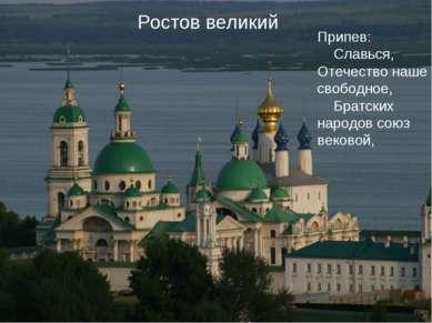 Ростов великий Ростов великий Припев:   Славься, Отечество наше свободное, ...