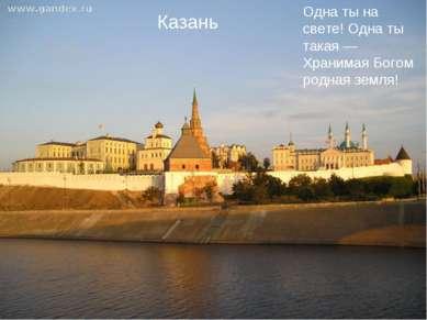 Одна ты на свете! Одна ты такая— Хранимая Богом родная земля! Казань