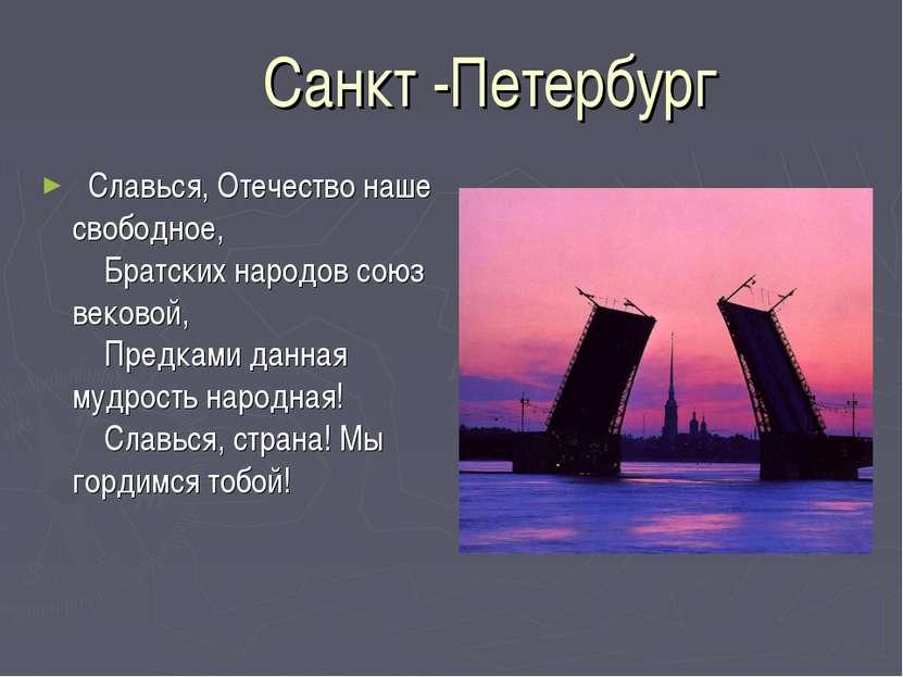 Санкт -Петербург  Славься, Отечество наше свободное,   Братских народов со...