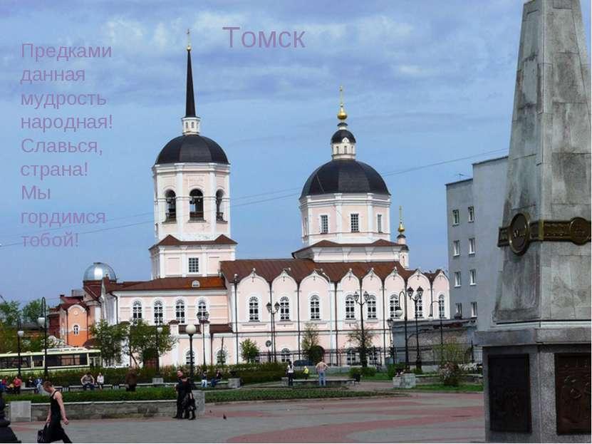 Томск Предками данная мудрость народная! Славься, страна! Мы гордимся тобой!