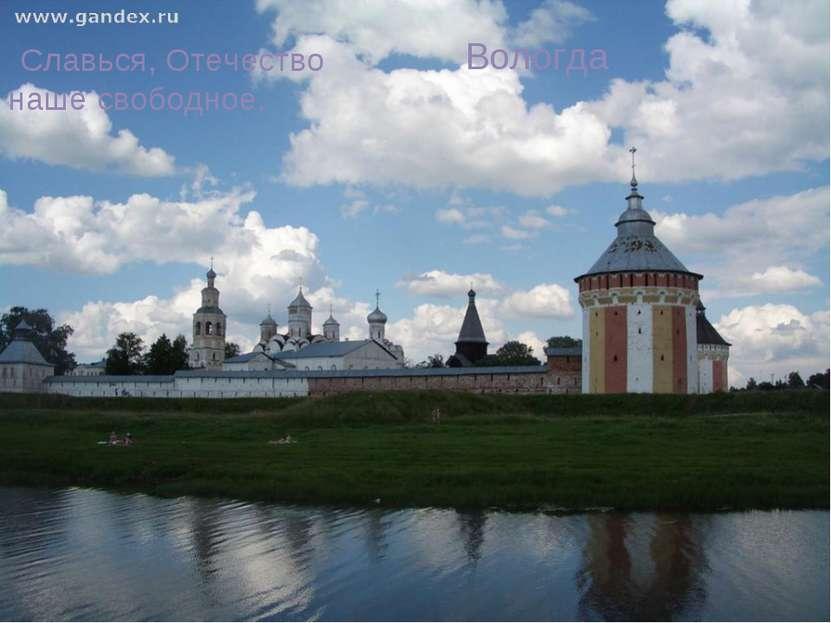 Славься, Отечество наше свободное,   Вологда