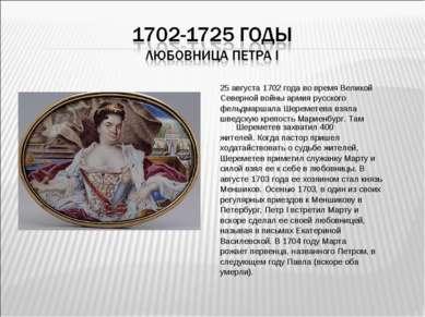 25 августа 1702 года во время Великой Северной войны армия русского фельдмарш...