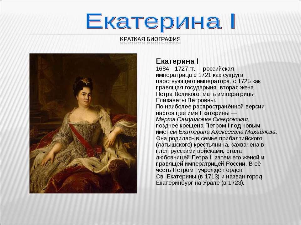 Екатерина I 1684—1727 гг.— российская императрица с 1721 как супруга царствую...
