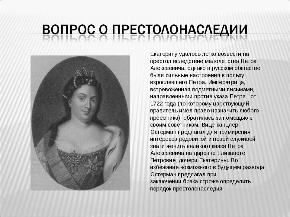 Екатерину удалось легко возвести на престол вследствие малолетства Петра Алек...