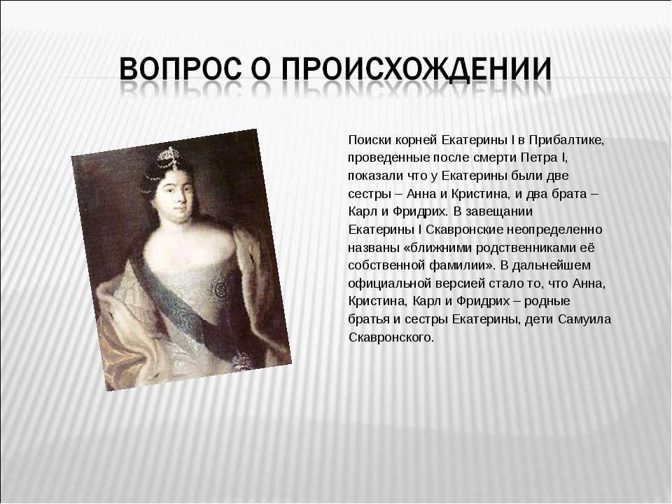 Поиски корней Екатерины I в Прибалтике, проведенные после смерти Петра I, пок...