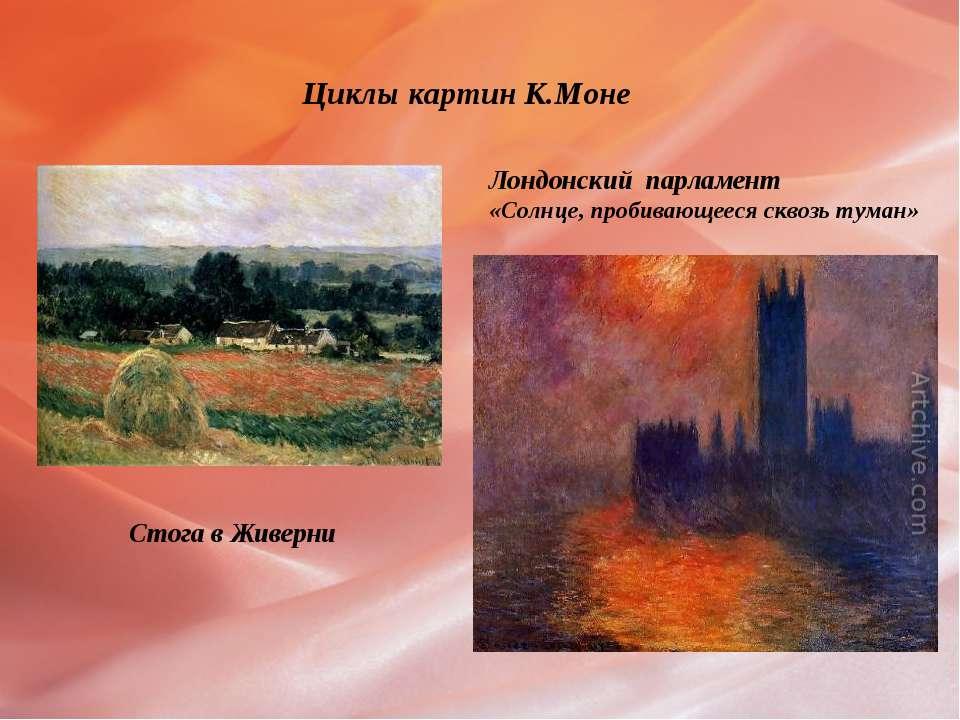 Циклы картин К.Моне Стога в Живерни Лондонский парламент «Солнце, пробивающее...