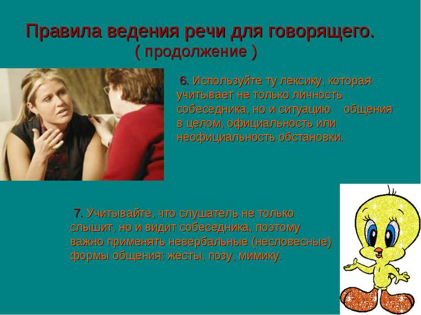 Правила ведения речи для говорящего. ( продолжение ) 6. Используйте ту лексик...