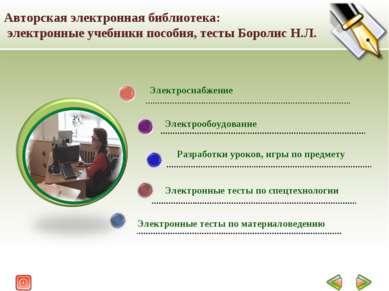 Авторская электронная библиотека: электронные учебники пособия, тесты Боролис...