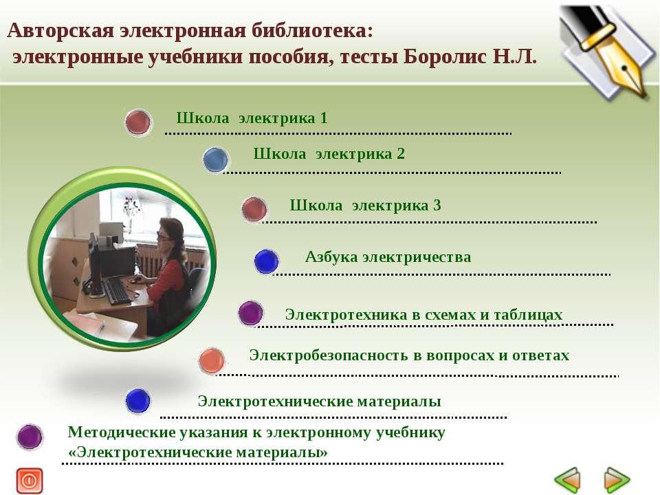 Электробезопасность в вопросах и ответах Электротехника в схемах и таблицах Э...