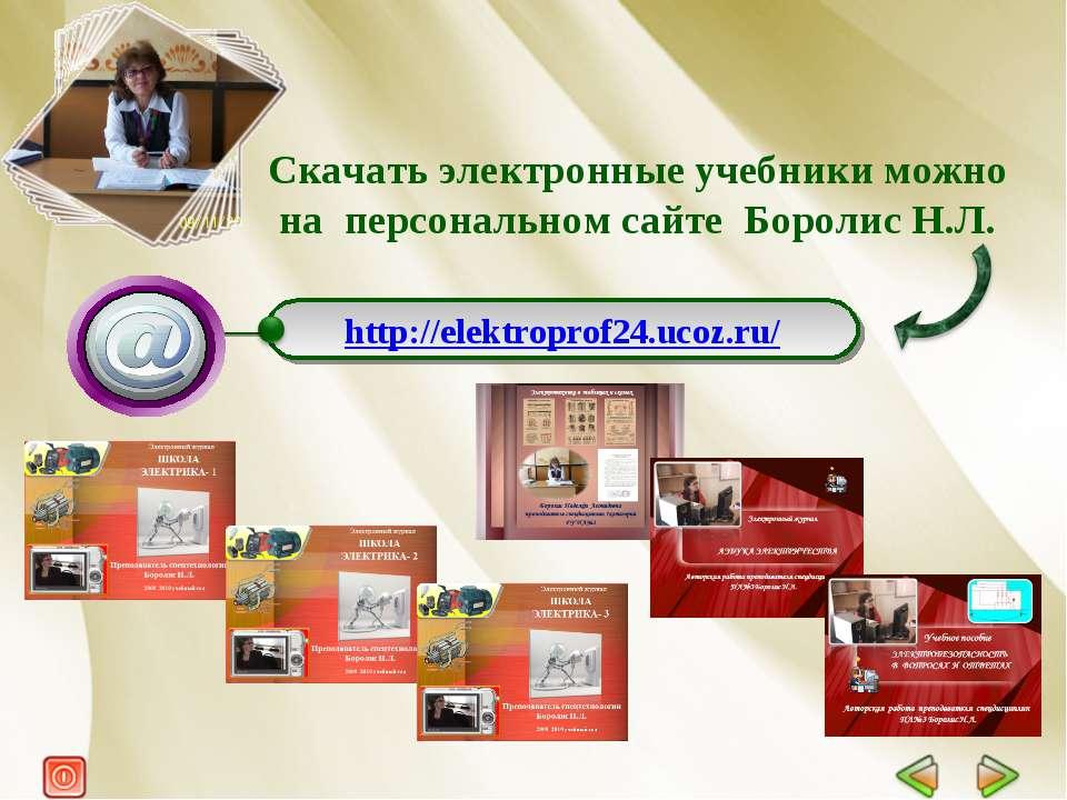 Скачать электронные учебники можно на персональном сайте Боролис Н.Л. http://...