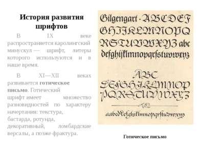 История развития шрифтов В IX веке распространяетсякаролингский минускул— ш...