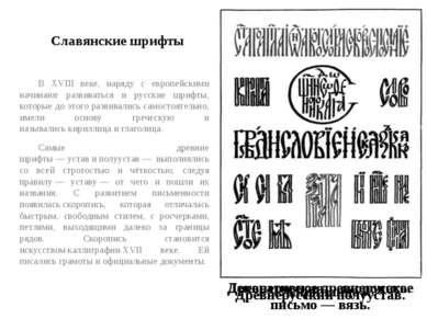 Славянские шрифты В XVIII веке, наряду с европейскими начинают развиваться и ...