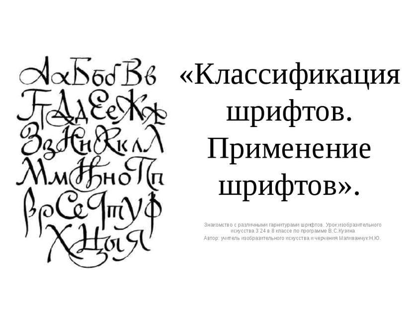 «Классификация шрифтов. Применение шрифтов». Знакомство с различными гарнитур...